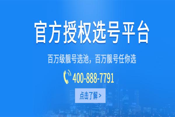 海南地区进行申请办理400电话的话