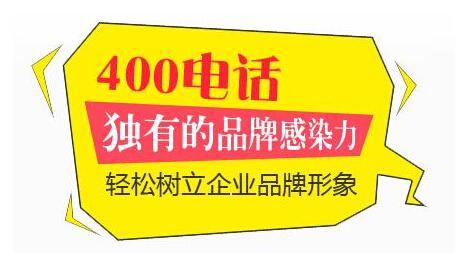办理400电话都需要准备营业执照副本复印件和经办人身份证复印件等资料(受理协议)。[办理400电话需要提供的资料