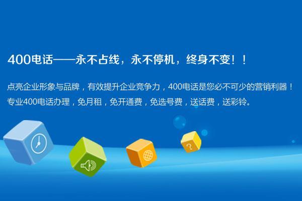 重庆哪里能做400电话业务(重庆400电话业务申请方便吗)