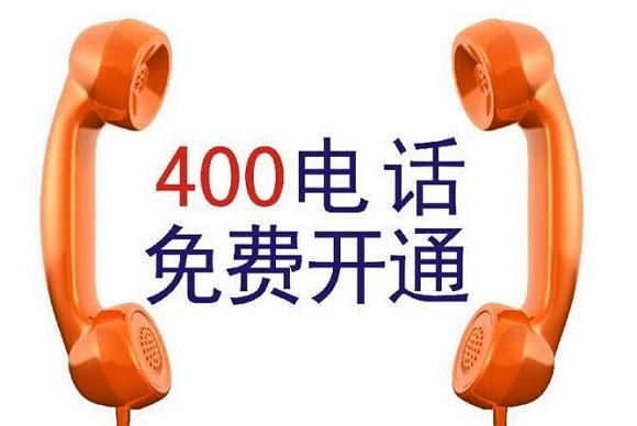 去哪里办理400电话登记(申请办理400电话去找谁登记吖)